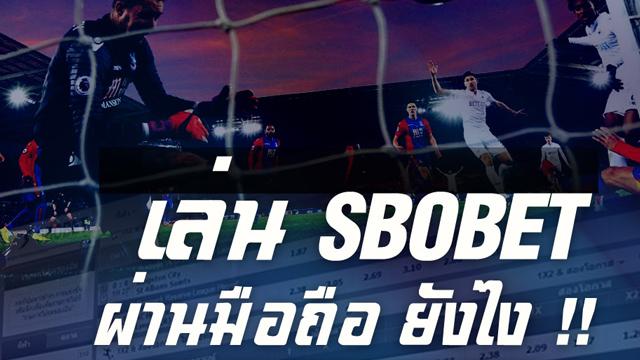 sbobet new